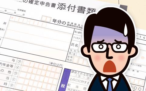 ヘッダ画像:確定申告(ショック)