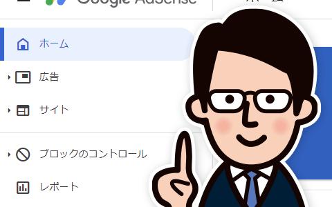 ヘッダ画像:GoogleAds