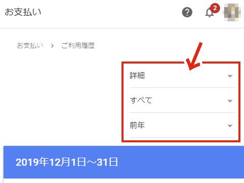 Googleアドセンス:収益確認1