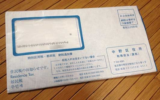 juminzei_002