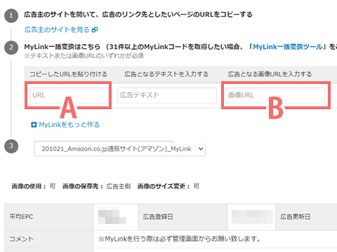 MyLink作成:5
