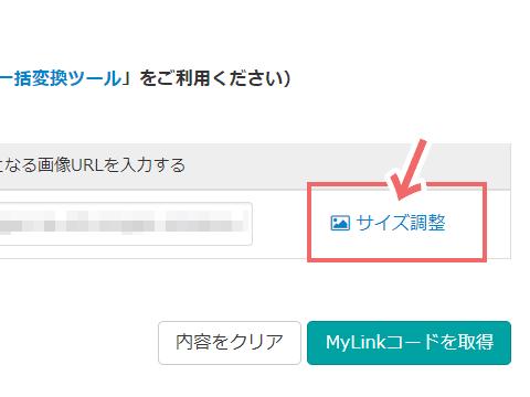 MyLink作成:6