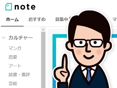 ヘッダ画像:note