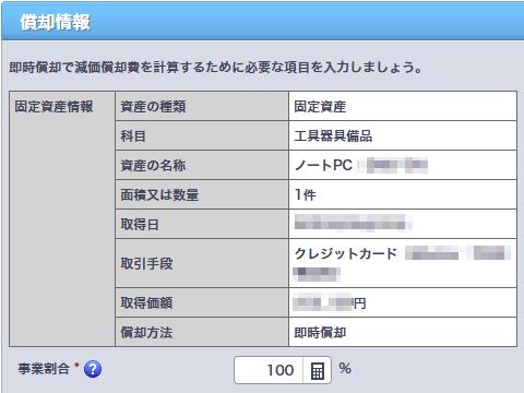 固定資産の登録-6