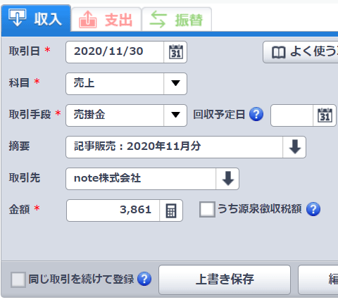 note:仕訳例(売掛時)