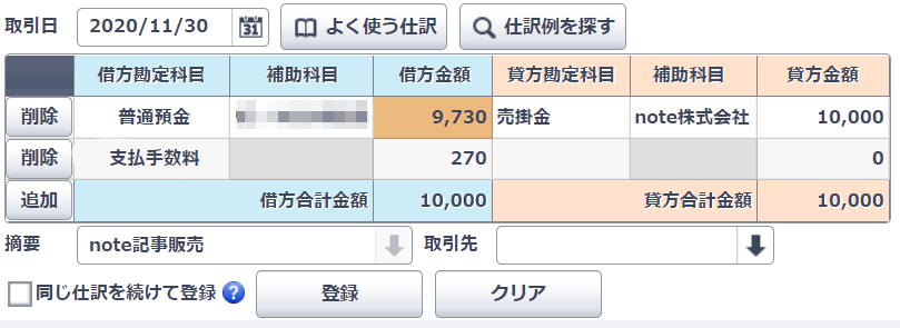 note:仕訳例(入金時)